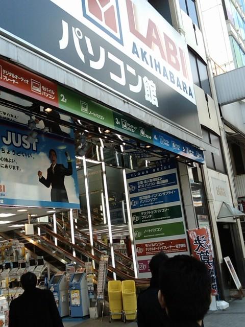 tokyo-akihabura