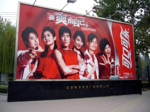 chinese_coke_billboard2